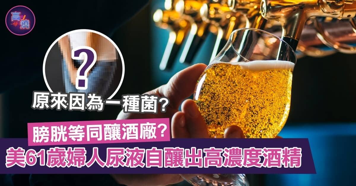 尿液自釀成高濃度酒精