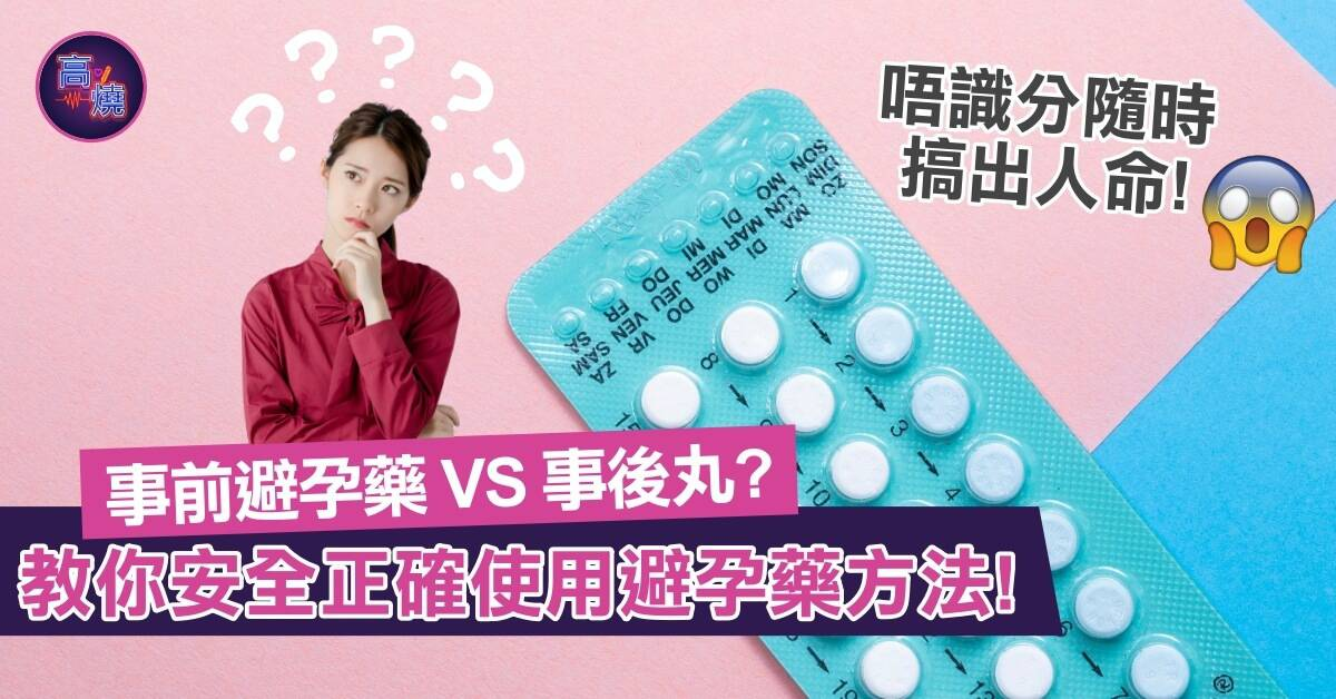 事前避孕藥 VS 事後丸有咩分別
