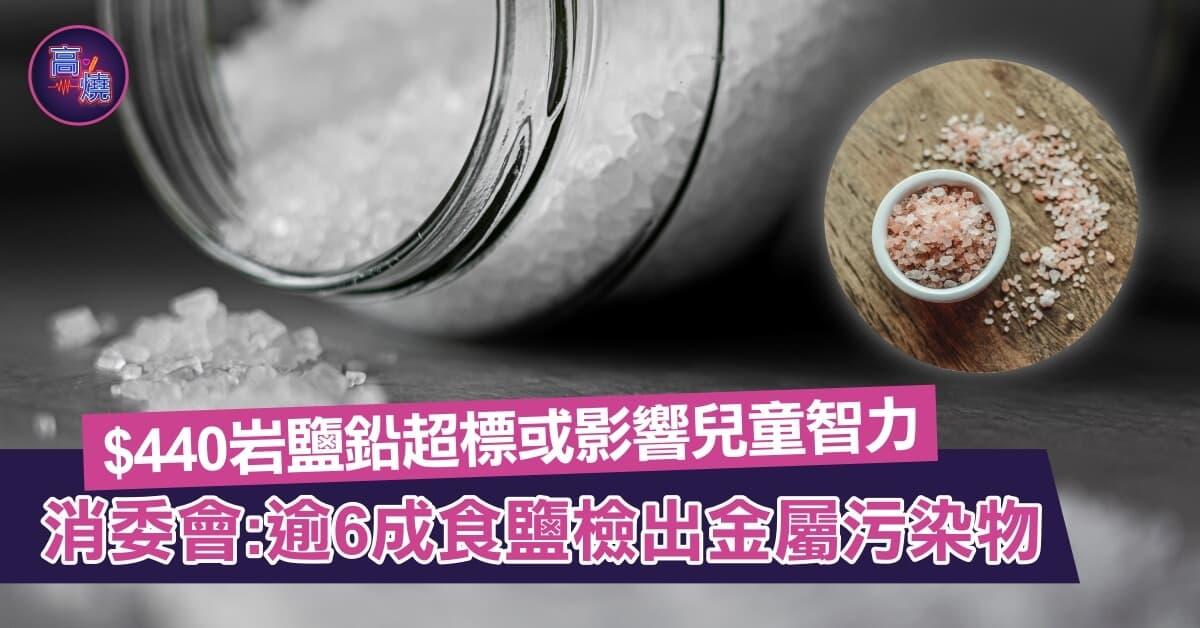 消委會檢測市面岩鹽